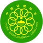 中国环境标志认证(十环)