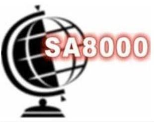 SA8000社会责任质量管理体系