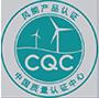 风力发电机认证